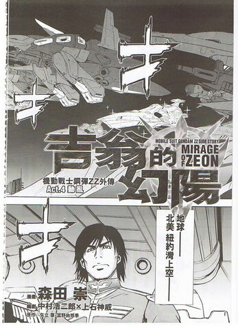 File:Mobile Suit Gundam ZZ Side Story Mirage of Zeon33332.jpg