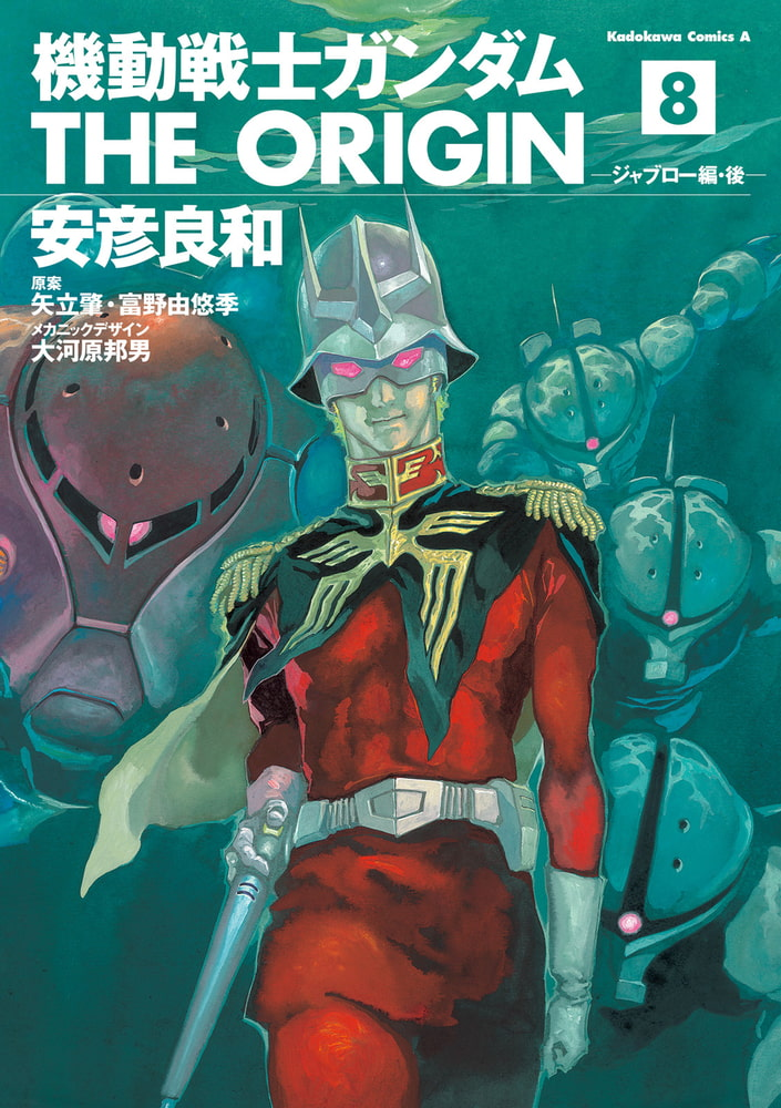 File:Mobile-suit-gundam-the-origin-8.jpg