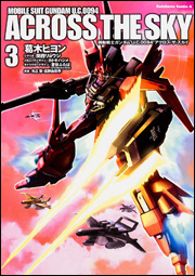 File:Gundam Unicorn Side Story U.C. 0094 Across The Sky - Vol.3.jpg