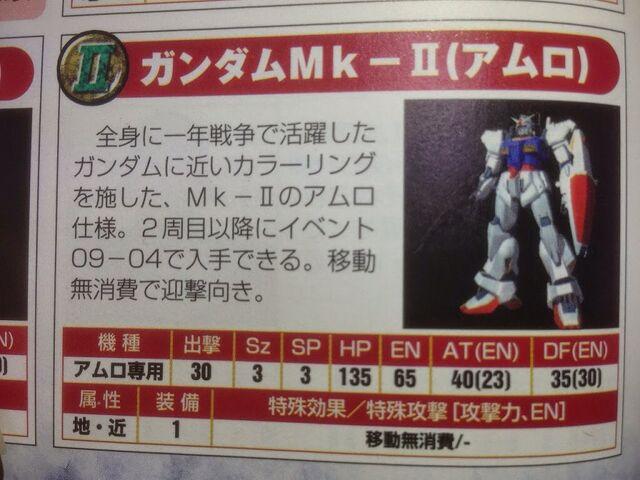 File:Mk-II Amuro.jpg