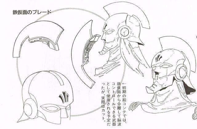 File:Iron Mask Blade.jpg
