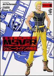 File:MSV-R The Return of Johnny Ridden Vol.8.jpg