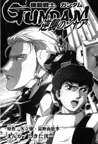 File:Mobile Suit GundamChar's CounterattackA001.jpg