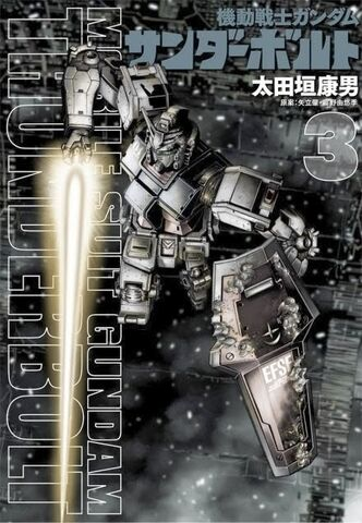 File:Mobile Suit Gundam Thunderbolt Vol. 3.jpg