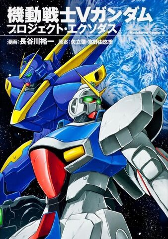 File:V Gundam Project Exodus Cover.jpg