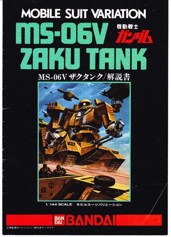 File:MS06V ZakuTank - ManualCover.jpg