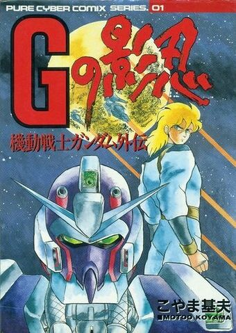 File:Mobile Suit Gundam Side Story Hidden Shadow G Vol.1.jpeg
