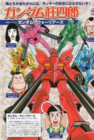 File:Gundam Kyoshiro 1.jpg