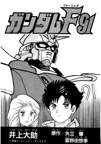 File:GundamF910005.JPG