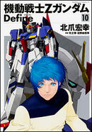 Mobile Suit Gundam Z Define Vol.10