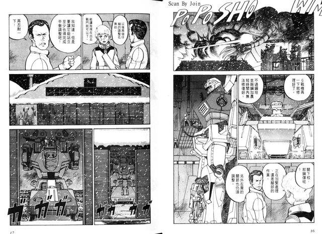 File:Gundam 0079 009.jpg