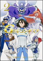 File:Gundam Reconguista in G (manga) Vol.2.jpg.jpg