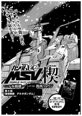 File:Mobile Suit Gundam UC MSV Kusabi Eps 4 .jpg