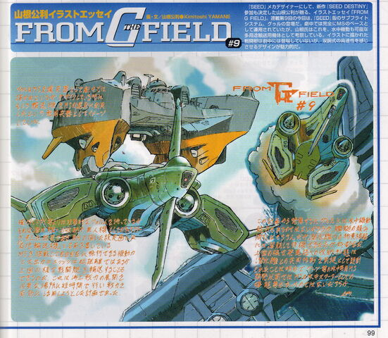 File:From the g field (2).jpg