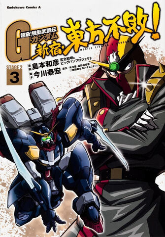 File:Guyana Highlands arc Vol 3 Cover.jpg