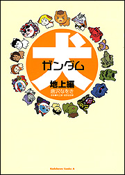 File:Mobile Suit Dog Gundam Battles on Earth Vol.1.jpg