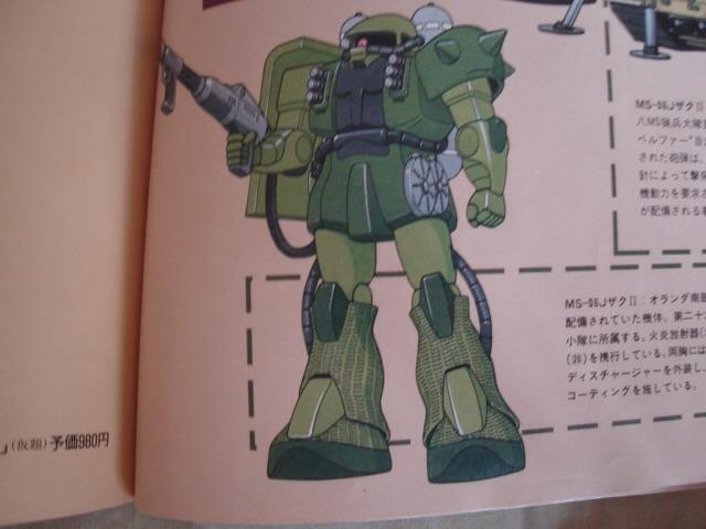 File:Gundam Games 04.jpg