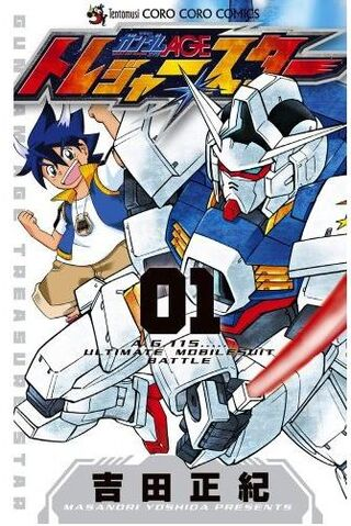 File:Mobile Suit Gundam AGE Treasure Star 1.jpg