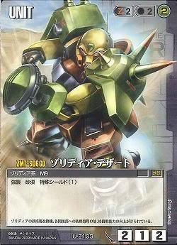 File:Zollidia Desert Gundam War.jpg