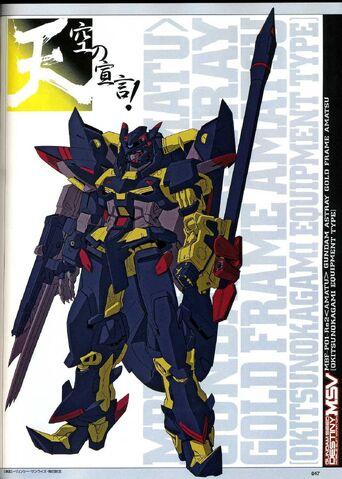File:Okitsu no Kagami Equipment Type-1.jpg