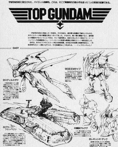 File:TOP GUNDAM.jpeg
