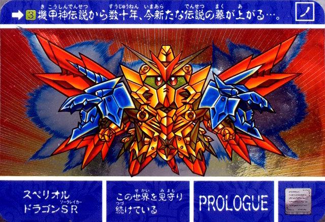 File:Superior Dragon SR.jpg