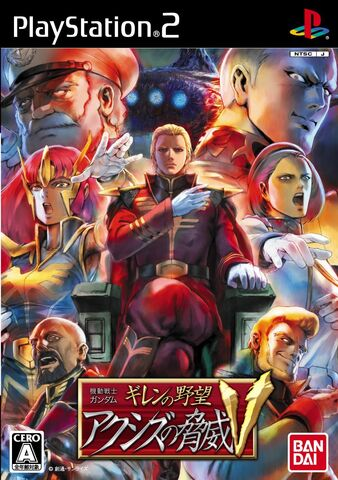 File:Menace of Axis V PS2.jpg