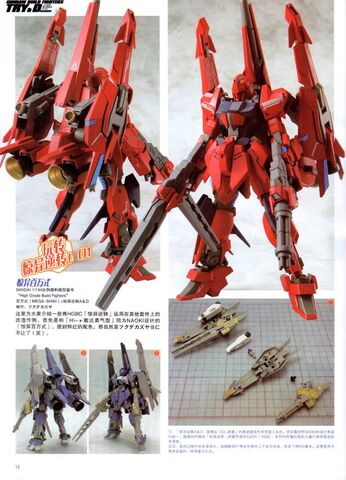 File:Mega Shiki Amazing 01.jpg