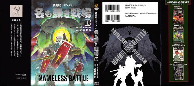 File:Mobile Suit Gundam The Nameless Battlefield 0.jpeg