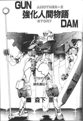 File:Another Z Gundam Story 2.jpeg