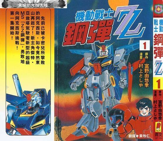 File:Mobile Suit Gundam ZZ Manga KC Vol.1.jpg