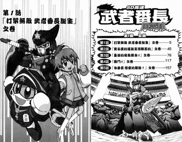 File:SD Gundam Musha Banchou Fuuunroku004.jpg