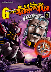 File:Super-class! G Gundam final Battle Vol.3.jpg