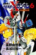 MS Crossbone Gundam - Vol. 6 Insert Page