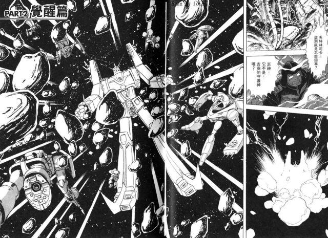 File:Mobile Suit Vs. Giant God of Legend23.jpg