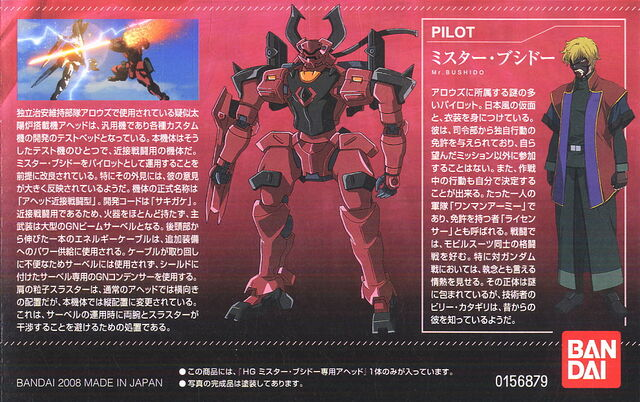 File:HG Ahead Sakigake Manual Profile.jpg