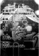 GundamF910008