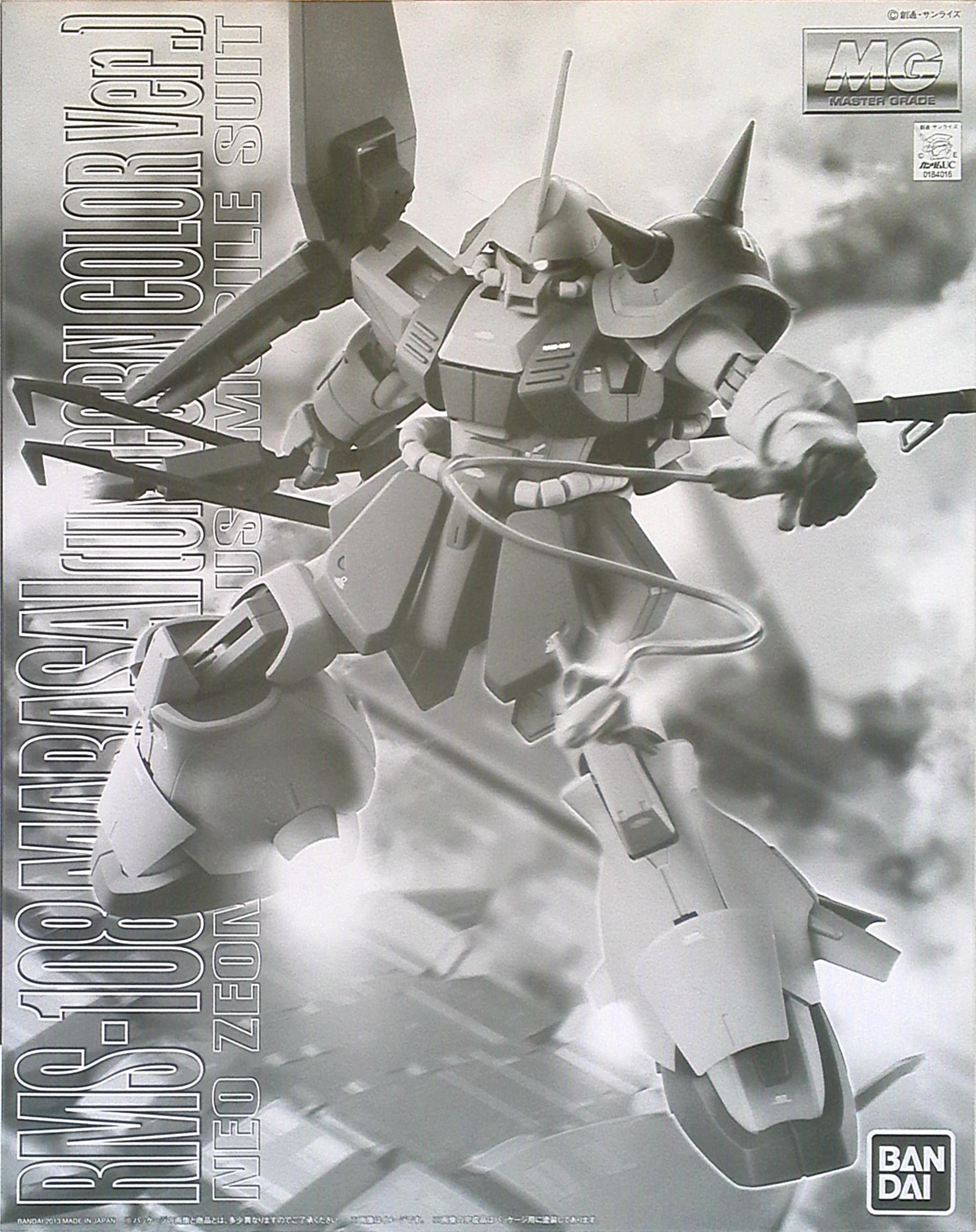 File:MG Marasai -Unicorn Ver.-.jpg