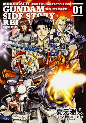 File:Mobile Suit Gundam Side Story Rebellion Vol.1.jpg