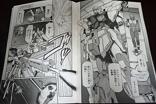 File:Mobile Suit Gundam UC TESTAMENT005.jpg