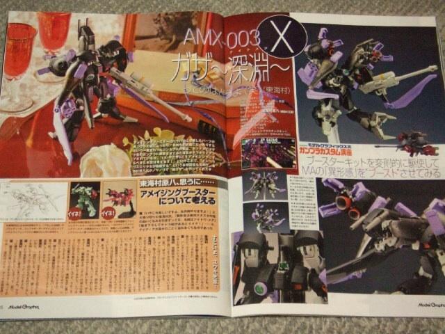 File:AMX-003X.jpg