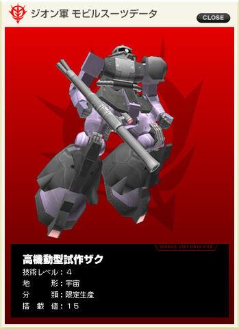 File:Rd4Zaku.jpg