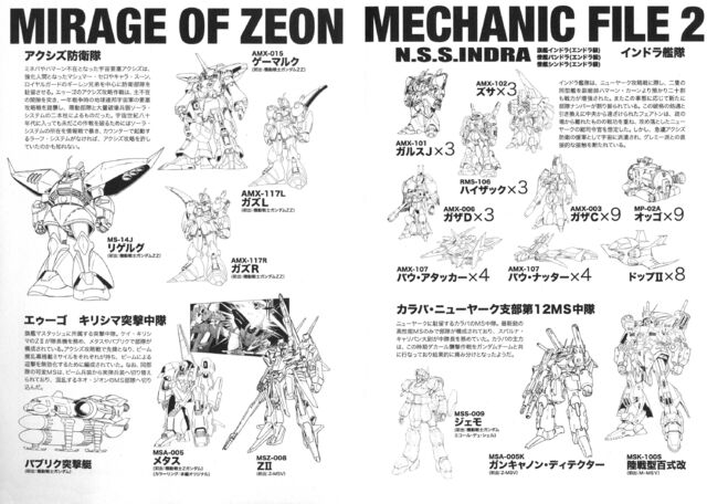 File:Mirage of Zeon.jpg