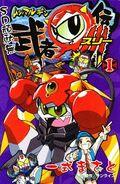 SD Gundam Musha maruden Vol.1