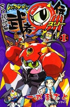 File:SD Gundam Musha maruden Vol.1.JPG