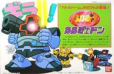 File:BB Senshi 006.jpg