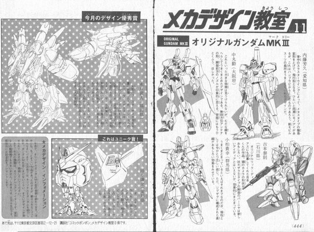 File:Mecha design 3.jpeg