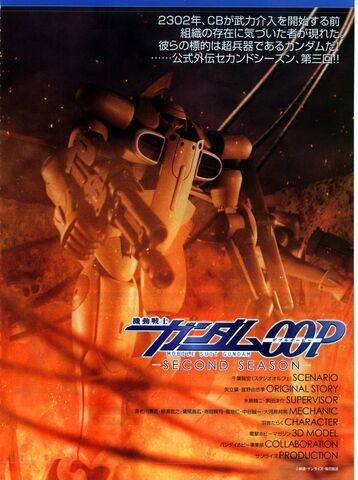 File:Gundam 00P Second Season Hellion.jpg