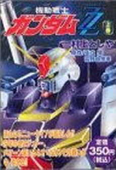 File:Mobile Suit Gundam ZZ Manga ST Vol.2.JPG