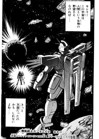 File:GundamF910199.JPG